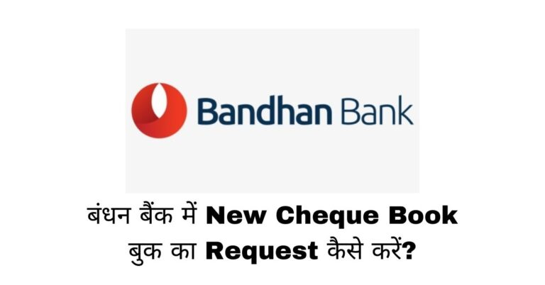 बंधन बैंक में New Cheque Book बुक का Request कैसे करें?