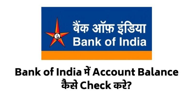 Bank of India में Account Balance कैसे Check करे?
