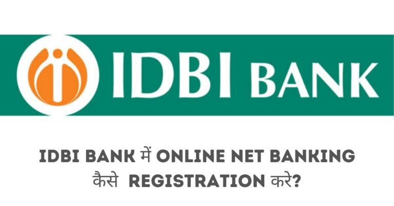 IDBI Bank में Online Net Banking कैसे Registration करे