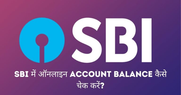 check SBI Account Balance