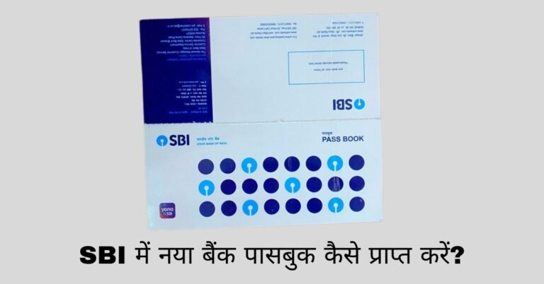 SBI New Passbook